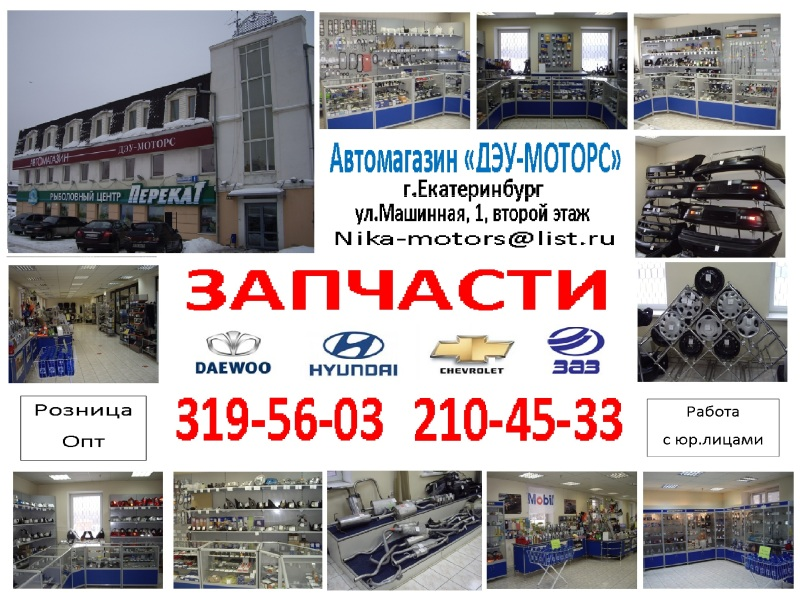 Магазин Запчастей Москва Дэу