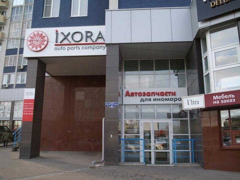 Иксора Нижний Новгород Запчасти Интернет Магазин